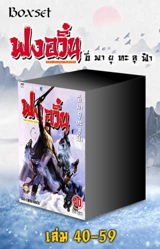 หน้าปก-boxset-ฟงอวิ๋น-ขี่พายุทะลุฟ้า-40-59-ookbee
