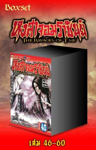 หน้าปก-boxset-หงสาจอมราชันย์-เล่ม-46-60-ookbee