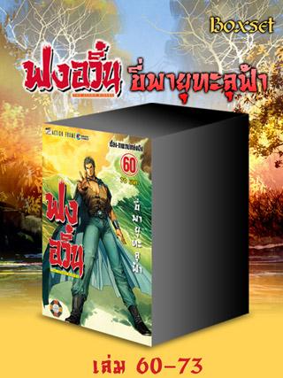 หน้าปก-boxset-ฟงอวิ๋น-ขี่พายุทะลุฟ้า-60-73-ookbee