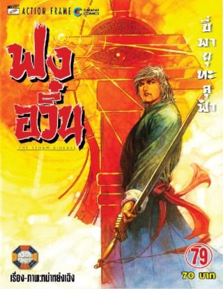 หน้าปก-ฟงอวิ๋น-ขี่พายุทะลุฟ้า-เล่ม-79-ookbee