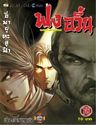 หน้าปก-ฟงอวิ๋น-ขี่พายุทะลุฟ้า-เล่ม-76-ookbee