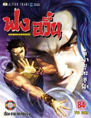 หน้าปก-ฟงอวิ๋น-ขี่พายุทะลุฟ้า-เล่ม-84-ookbee