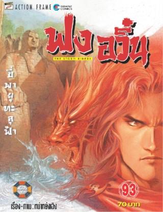 หน้าปก-ฟงอวิ๋น-ขี่พายุทะลุฟ้า-เล่ม-93-ookbee