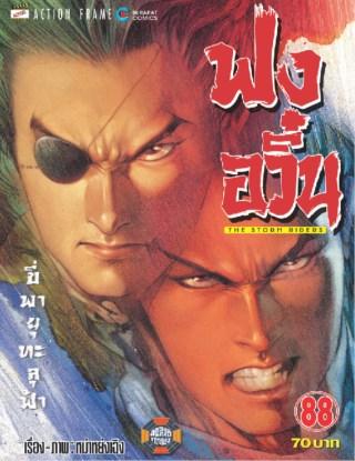 หน้าปก-ฟงอวิ๋น-ขี่พายุทะลุฟ้า-เล่ม-88-ookbee
