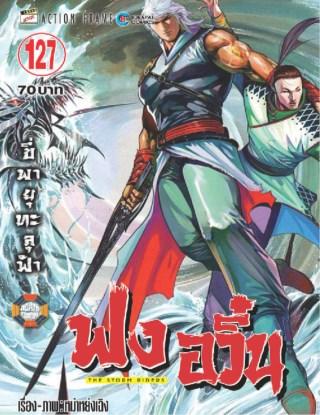 หน้าปก-ฟงอวิ๋น-ขี่พายุทะลุฟ้า-เล่ม-127-ookbee