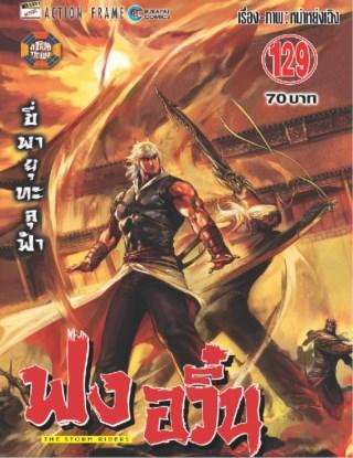 หน้าปก-ฟงอวิ๋น-ขี่พายุทะลุฟ้า-เล่ม-129-ookbee