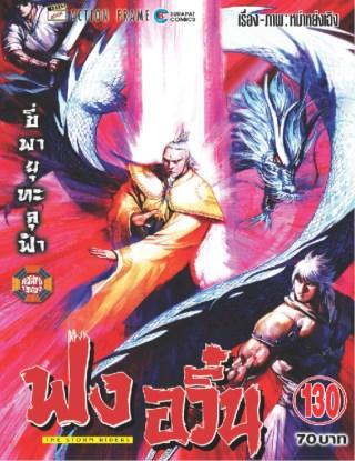 หน้าปก-ฟงอวิ๋น-ขี่พายุทะลุฟ้า-เล่ม-130-ookbee