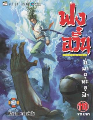 หน้าปก-ฟงอวิ๋น-ขี่พายุทะลุฟ้า-เล่ม-110-ookbee