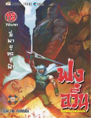 หน้าปก-ฟงอวิ๋น-ขี่พายุทะลุฟ้า-เล่ม-113-ookbee