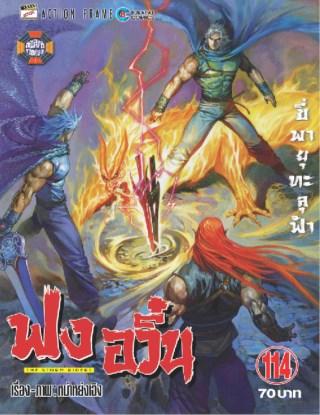 หน้าปก-ฟงอวิ๋น-ขี่พายุทะลุฟ้า-เล่ม-114-ookbee