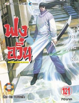 หน้าปก-ฟงอวิ๋น-ขี่พายุทะลุฟ้า-เล่ม-121-ookbee