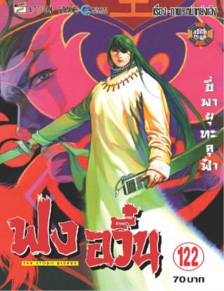 หน้าปก-ฟงอวิ๋น-ขี่พายุทะลุฟ้า-เล่ม-122-ookbee