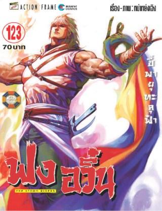 หน้าปก-ฟงอวิ๋น-ขี่พายุทะลุฟ้า-เล่ม-123-ookbee
