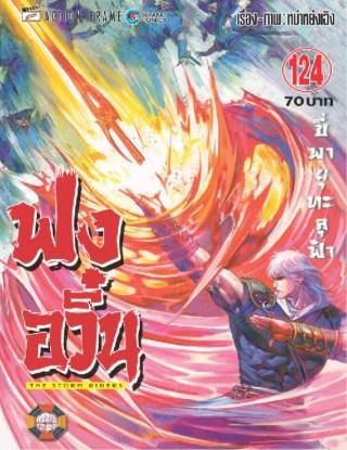 หน้าปก-ฟงอวิ๋น-ขี่พายุทะลุฟ้า-เล่ม-124-ookbee