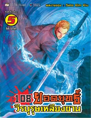 หน้าปก-108-ยอดยุทธ์-วีรบุรุษเหลียงซาน-เล่ม-5-ookbee
