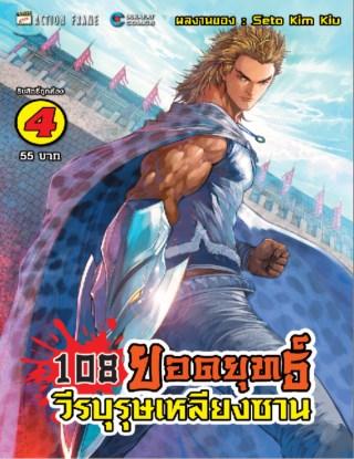 หน้าปก-108-ยอดยุทธ์-วีรบุรุษเหลียงซาน-เล่ม-4-ookbee