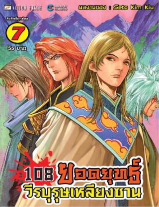หน้าปก-108-ยอดยุทธ์-วีรบุรุษเหลียงซาน-เล่ม-7-ookbee