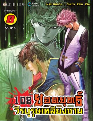 หน้าปก-108-ยอดยุทธ์-วีรบุรุษเหลียงซาน-เล่ม-8-ookbee