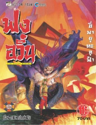 หน้าปก-ฟงอวิ๋น-ขี่พายุทะลุฟ้า-เล่ม-116-ookbee