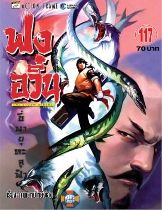 หน้าปก-ฟงอวิ๋น-ขี่พายุทะลุฟ้า-เล่ม-117-ookbee