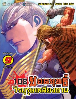 หน้าปก-108-ยอดยุทธ์-วีรบุรุษเหลียงซาน-เล่ม-9-ookbee
