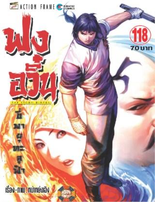 หน้าปก-ฟงอวิ๋น-ขี่พายุทะลุฟ้า-เล่ม-118-ookbee