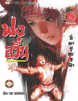 หน้าปก-ฟงอวิ๋น-ขี่พายุทะลุฟ้า-เล่ม-119-ookbee