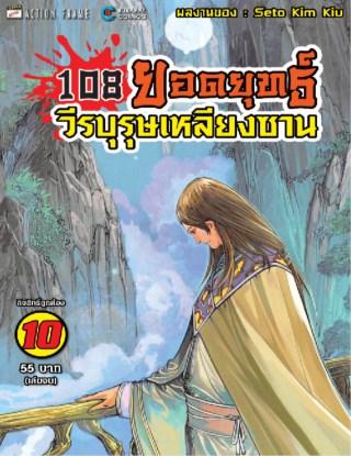หน้าปก-108-ยอดยุทธ์-วีรบุรุษเหลียงซาน-เล่ม-10-ookbee