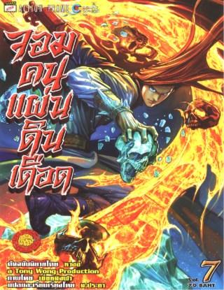 หน้าปก-จอมคนแผ่นดินเดือด-เล่ม-7-ookbee
