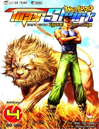 หน้าปก-warlord-tigershark-infinity-ปฐมบทจ้าวนักรบกลียุค-เล่ม-4-ookbee