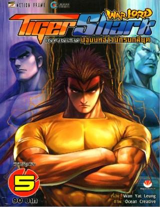 หน้าปก-warlord-tigershark-infinity-ปฐมบทจ้าวนักรบกลียุค-เล่ม-5-ookbee