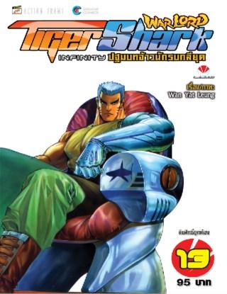 หน้าปก-warlord-tigershark-infinity-ปฐมบทจ้าวนักรบกลียุค-เล่ม-13-ookbee
