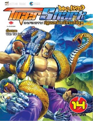 หน้าปก-warlord-tigershark-infinity-ปฐมบทจ้าวนักรบกลียุค-เล่ม-14-ookbee