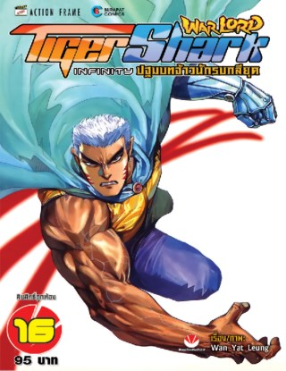 หน้าปก-warlord-tigershark-infinity-ปฐมบทจ้าวนักรบกลียุค-เล่ม-16-ookbee