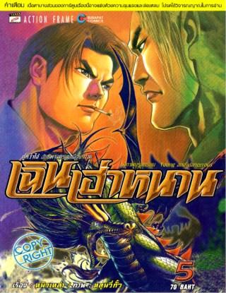 หน้าปก-เฉินเฮ่าหนาน-สุภาพบุรุษทรชน-เล่ม-5-ookbee