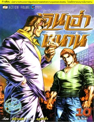 หน้าปก-เฉินเฮ่าหนาน-สุภาพบุรุษทรชน-เล่ม-10-ookbee