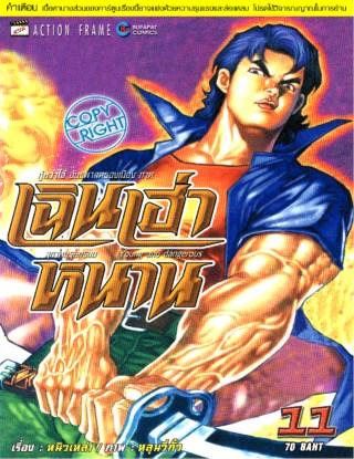 หน้าปก-เฉินเฮ่าหนาน-สุภาพบุรุษทรชน-เล่ม-11-ookbee