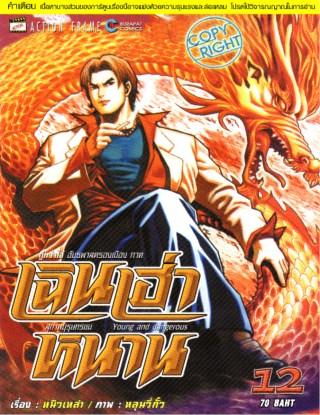 หน้าปก-เฉินเฮ่าหนาน-สุภาพบุรุษทรชน-เล่ม-12-ookbee