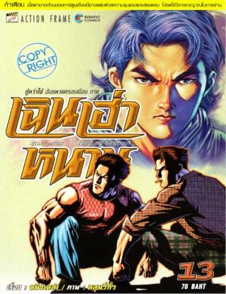 หน้าปก-เฉินเฮ่าหนาน-สุภาพบุรุษทรชน-เล่ม-13-ookbee