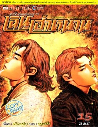 เฉินเฮ่าหนาน-สุภาพบุรุษทรชน-เล่ม-15-หน้าปก-ookbee