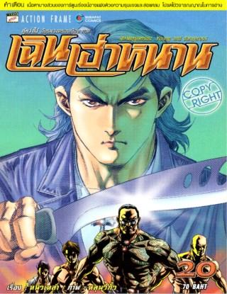 หน้าปก-เฉินเฮ่าหนาน-สุภาพบุรุษทรชน-เล่ม-20-ookbee