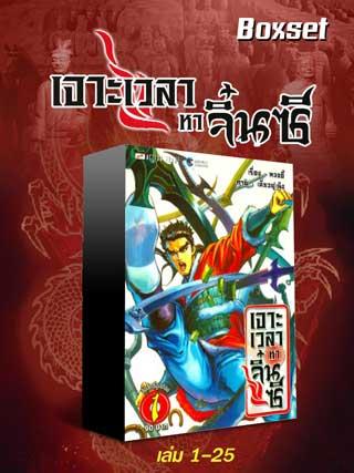 หน้าปก-boxset-เจาะเวลาหาจิ๋นซี-เล่ม-1-25-จบ-ookbee