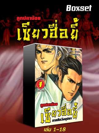 หน้าปก-boxset-ลูกปลาน้อยเซียวฮื่อยี้-เล่ม-1-18-จบ-ookbee