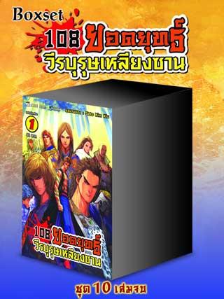 หน้าปก-boxset-108-ยอดยุทธ์-วีรบุรุษเหลียงซาน-เล่ม-1-10-จบ-ookbee