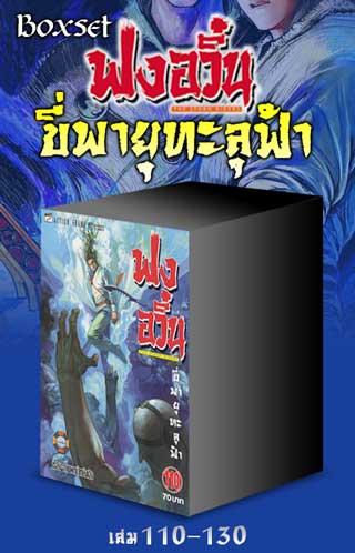boxset-ฟงอวิ๋น-ขี่พายุทะลุฟ้า-นรกไร้ฟ้า-เล่ม-110-130-หน้าปก-ookbee