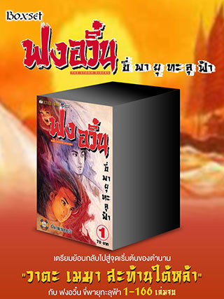หน้าปก-boxset-ฟงอวิ๋น-ขี่พายุทะลุฟ้า-รวมเล่ม-1-166-จบ-ookbee