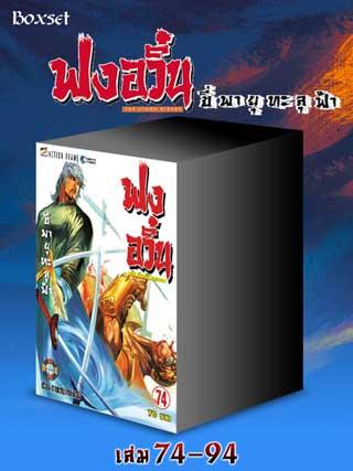 หน้าปก-boxset-ฟงอวิ๋น-ขี่พายุทะลุฟ้า-เล่ม-74-94-ookbee