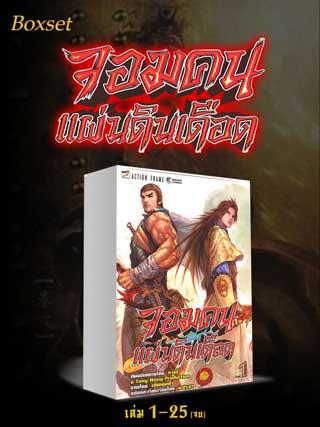 หน้าปก-e-book-set-จอมคนแผ่นดินเดือด-เล่ม-1-25-จบ-ookbee