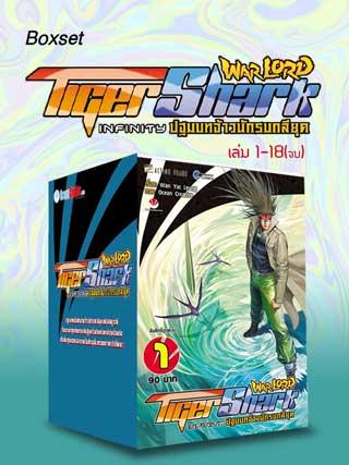 หน้าปก-e-book-set-warlord-tigershark-infinity-ปฐมบทจ้าวนักรบกลียุค-เล่ม-1-18-จบ-ookbee