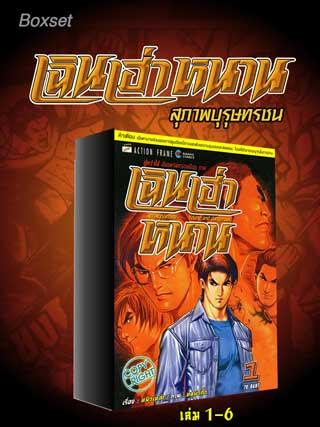 หน้าปก-e-book-set-เฉินเฮ่าหนาน-สุภาพบุรุษทรชน-เล่ม-1-6-ookbee